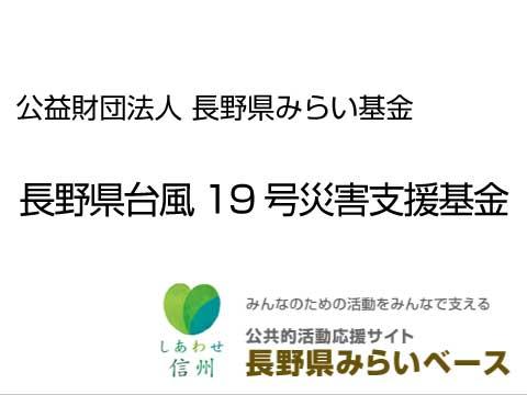 長野県みらい基金