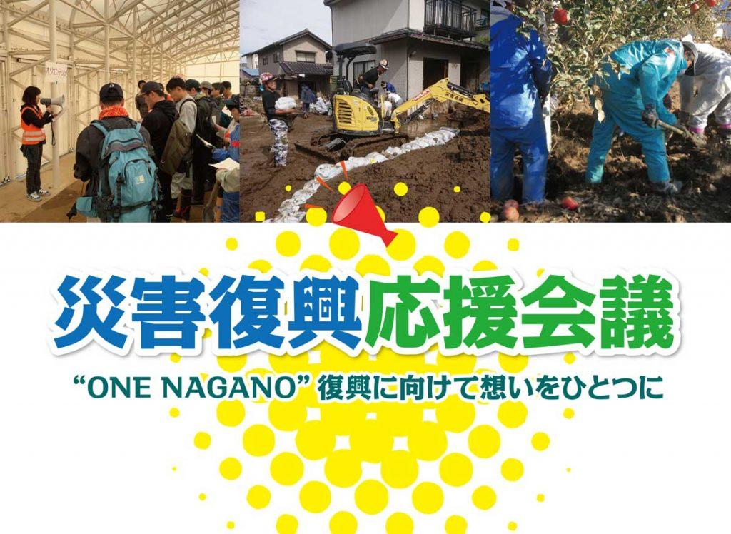 12/18(水)災害復興応援会議を開催します!