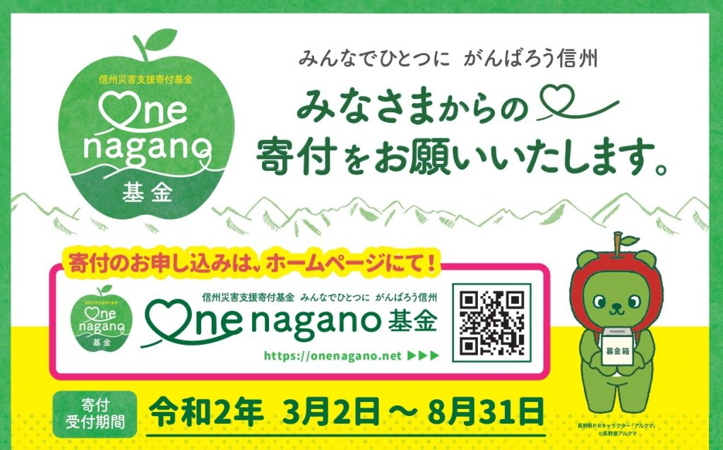 ONE NAGANO 基金を立ち上げました!
