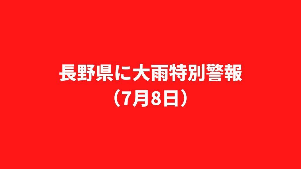 7月8日午前6時43分 長野県に大雨特別警報