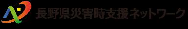 長野県災害時支援ネットワーク